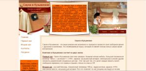 Ksauna - сайт сауны
